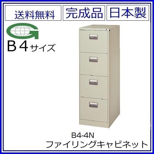送料無料 B4/4段ファイリングキャビネット 鍵付き 鍵付き スチールキャビネット/オフィス収納庫オフィス家具/事務用品/書庫メーカー品/日本製/錠付き