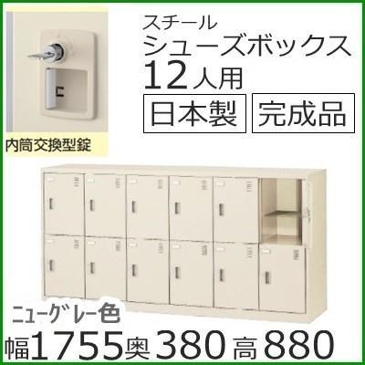 SLC−12Y−T2 ミニロッカー ミニロッカー 送料無料 12人用シューズボックス 内筒交換錠(SLCシリーズ)オフィス/工場/学校/完成品/日本製/オフィス家具/収納