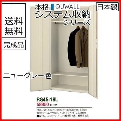 RG45-18L  送料無料 RG45シリーズ ロッカー ロッカー オフィス家具/収納家具/キャビネット/書棚 スチール書庫//事務室用/SOHO