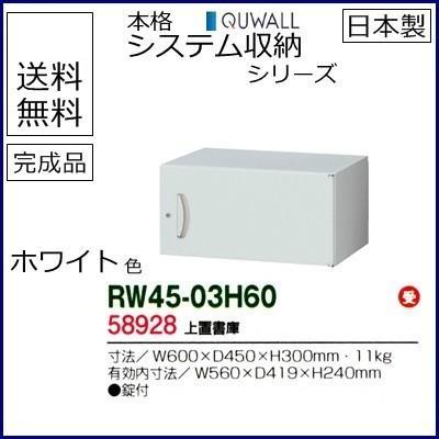 RW45-03H60 RW45-03H60 RW45-03H60 送料無料 RW45シリーズ 上置書庫 受注生産品 オフィス家具/収納家具/キャビネット/書棚 スチール書庫//事務室用/SOHO 3db