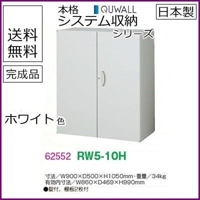 RW5-10H 送料無料 RW5シリーズ 両開き書庫 両開き書庫 両開き書庫 オフィス家具/収納家具/キャビネット/書棚 スチール書庫//事務室用/SOHO a97