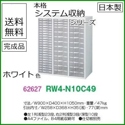 RW4-N10C49 送料無料 RW4シリーズ RW4シリーズ プラスチックキャビネット オフィス家具/収納家具/キャビネット/書棚 スチール書庫//事務室用/SOHO