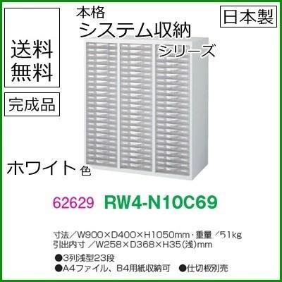 RW4-N10C69 RW4-N10C69 送料無料 RW4シリーズ プラスチックキャビネット オフィス家具/収納家具/キャビネット/書棚 スチール書庫//事務室用/SOHO