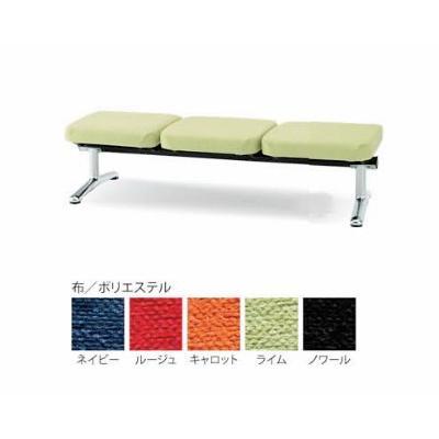 ロビーチェア 送料無料 ・LAシリーズ・背無し・W1540(LA−3N) 布製・カラー選べます お客様組立品