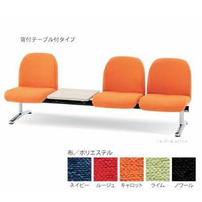 送料無料 ・LAシリーズロビーチェア・背付・テーブル付き・W2090(LA−3T) 布製・カラー選べます お客様組立品