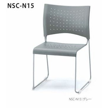 4脚セット スタッキングチェア(NSC−N15)オフィス家具 会議 チェア/椅子 NSC-N15 送料無料