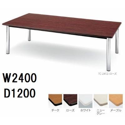 ミーティングテーブルエラストマエッジタイプ(TC-2412) カラー選べます 送料無料