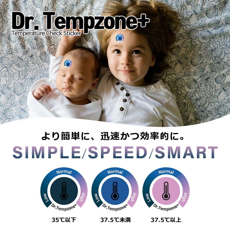 在庫処分SALE なくなり次第終了 体温 1DAY 体温ステッカー ドクターテンプゾーン Dr.Tempzone+ 20枚 シート 2枚 40日分 使い捨て 簡単 貼るだけ 体温チェック select-plus 02
