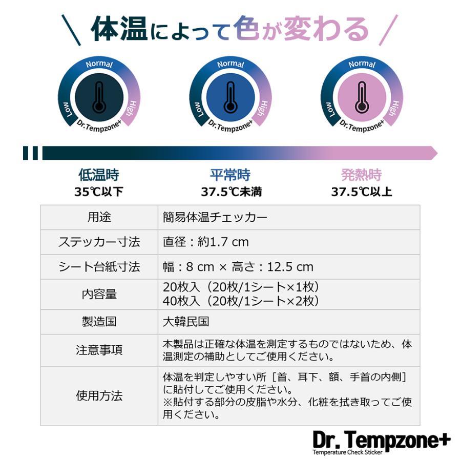 在庫処分SALE なくなり次第終了 体温 1DAY 体温ステッカー ドクターテンプゾーン Dr.Tempzone+ 20枚 シート 2枚 40日分 使い捨て 簡単 貼るだけ 体温チェック select-plus 12