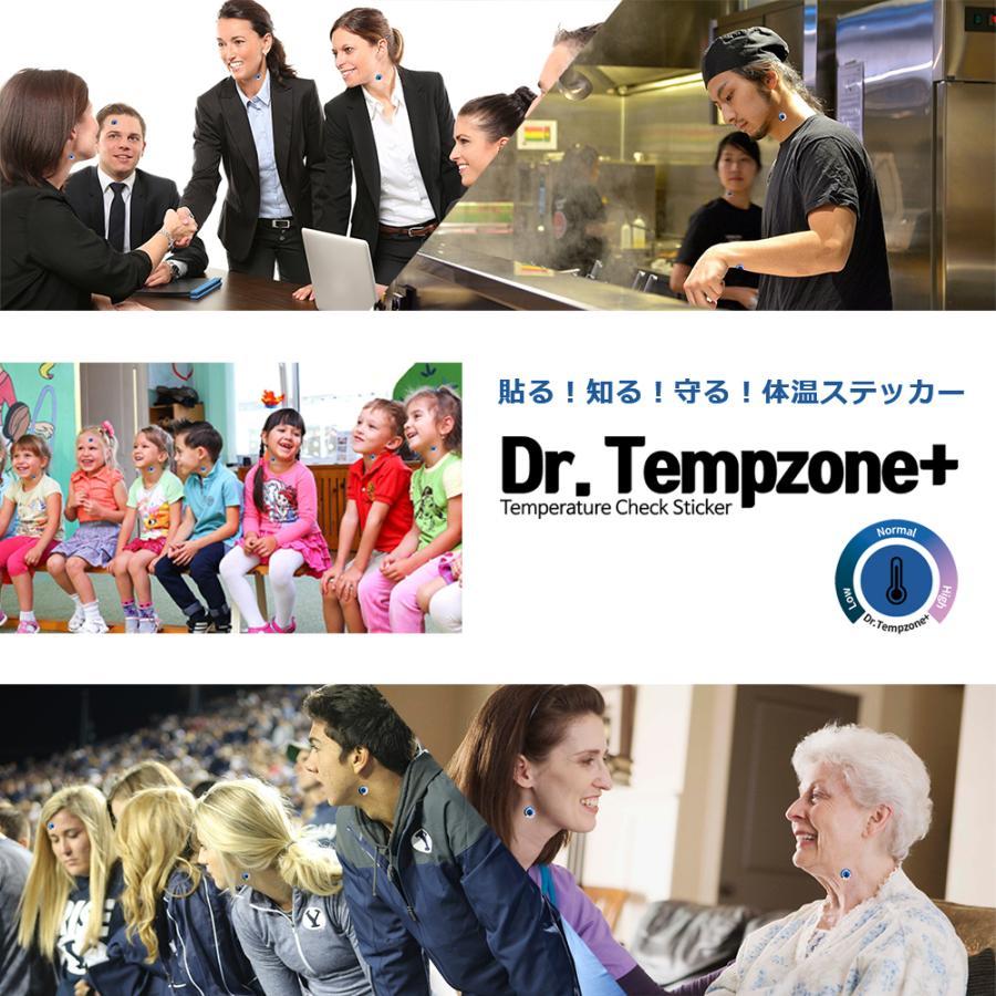 在庫処分SALE なくなり次第終了 体温 1DAY 体温ステッカー ドクターテンプゾーン Dr.Tempzone+ 20枚 シート 2枚 40日分 使い捨て 簡単 貼るだけ 体温チェック select-plus 04