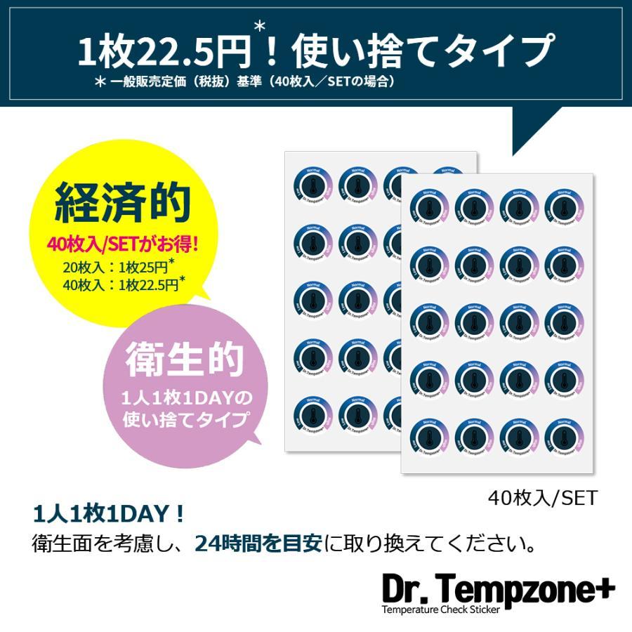 在庫処分SALE なくなり次第終了 体温 1DAY 体温ステッカー ドクターテンプゾーン Dr.Tempzone+ 20枚 シート 2枚 40日分 使い捨て 簡単 貼るだけ 体温チェック select-plus 09
