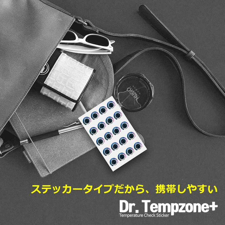 在庫処分SALE なくなり次第終了 体温 1DAY 体温ステッカー ドクターテンプゾーン Dr.Tempzone+ 20枚 シート 2枚 40日分 使い捨て 簡単 貼るだけ 体温チェック select-plus 10