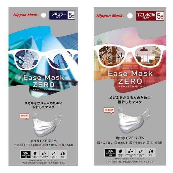 Ease Mask ZERO イーズマスク ゼロ レギュラー すこし小さめ くもり止め 曇り止め メガネのくもり止め 眼鏡 5枚入|select-s432