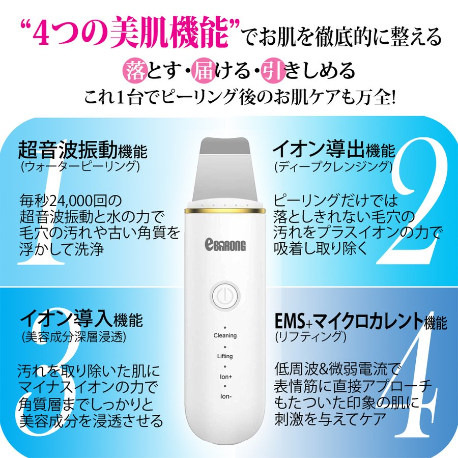 ウォーターピーリング 美顔器 いちご鼻 超音波 毛穴ケア 超音波ピーリング 1台4役 EMS マッサージ イオンの導入 導出 ピーラー ギフト プレゼント|select-shop-barong|05