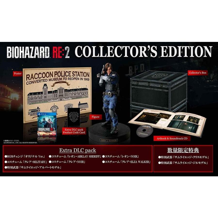 PS4 BIOHAZARD RE:2 COLLECTOR'S EDITION