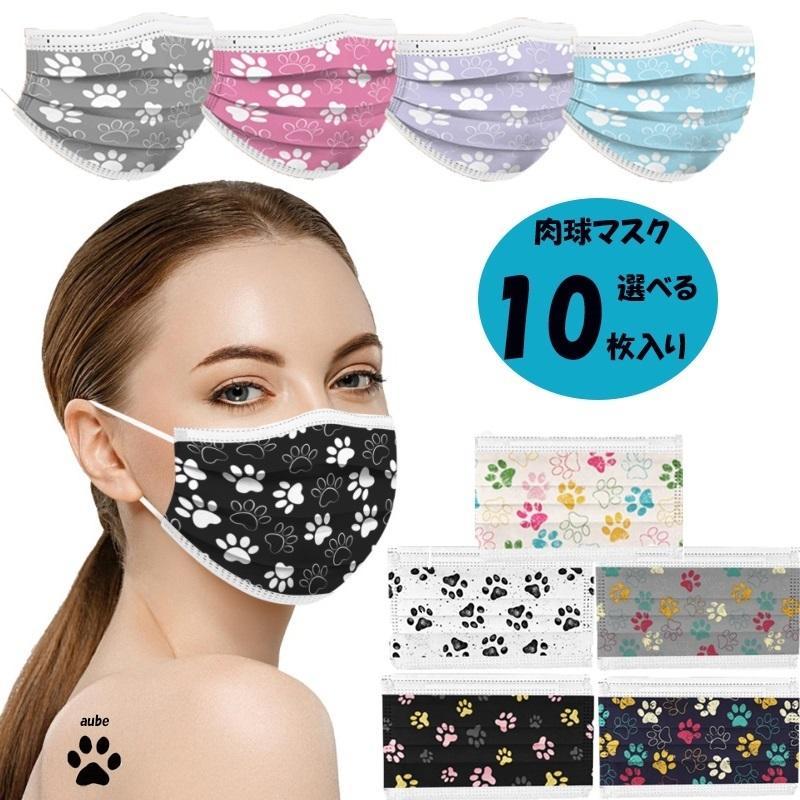 不織布マスク カラー おしゃれ 柄 肉球 かわいい 猫の肉球 犬の肉球 10枚入り 国内検品 即日発送 3層構造|selectaubeshop