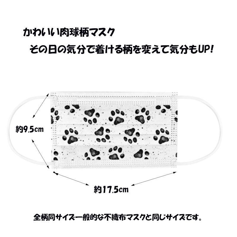 不織布マスク カラー おしゃれ 柄 肉球 かわいい 猫の肉球 犬の肉球 10枚入り 国内検品 即日発送 3層構造|selectaubeshop|02