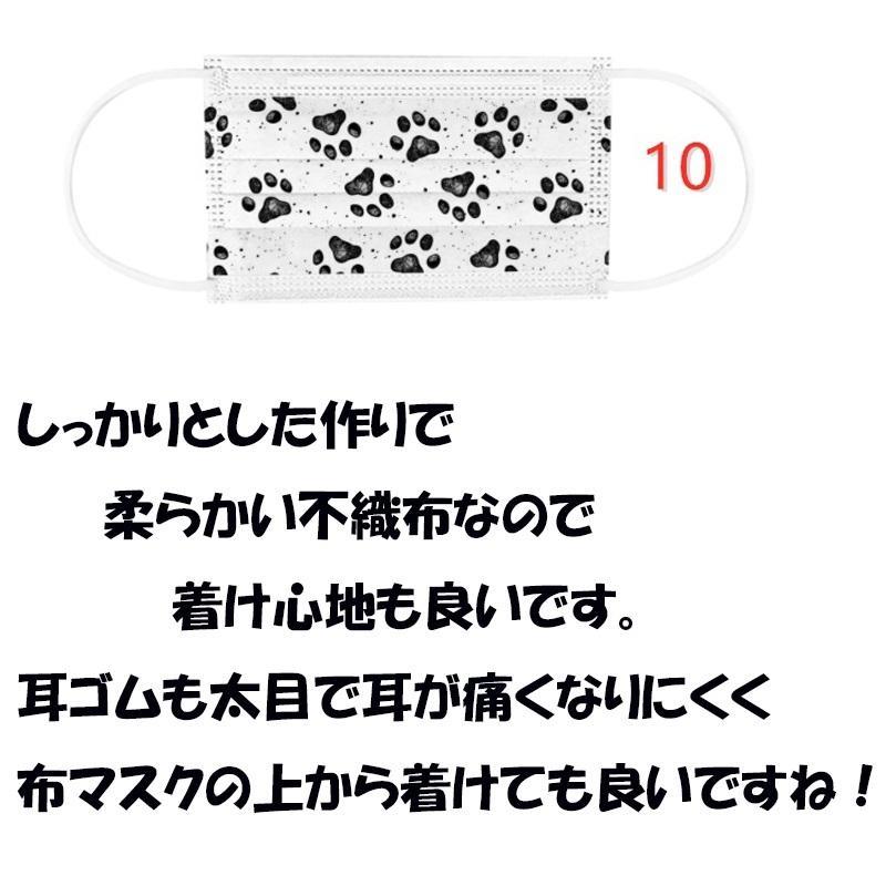 不織布マスク カラー おしゃれ 柄 肉球 かわいい 猫の肉球 犬の肉球 10枚入り 国内検品 即日発送 3層構造|selectaubeshop|04