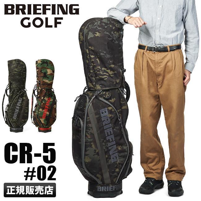 ゴルフ ブリーフィング