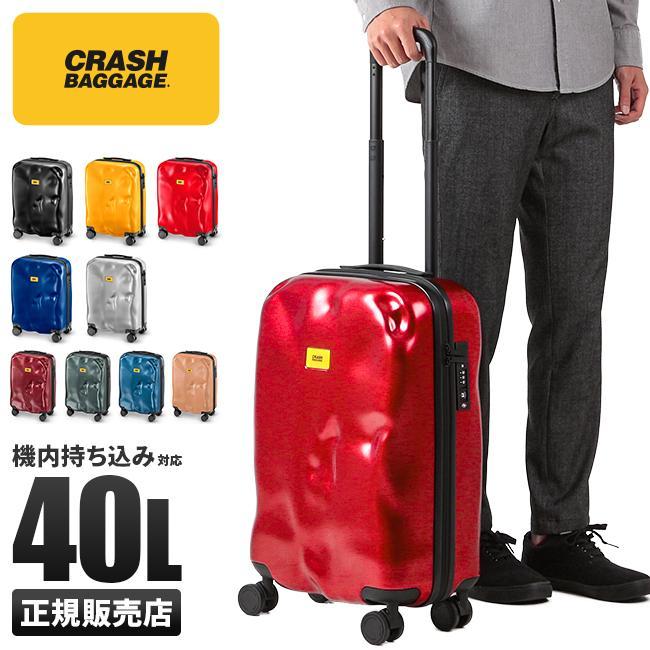 8 15限定 特大還元 クラッシュバゲージ 百貨店 スーツケース 機内持ち込み Sサイズ 軽量 BAGGAGE CRASH 40L かわいい cb161 卓越