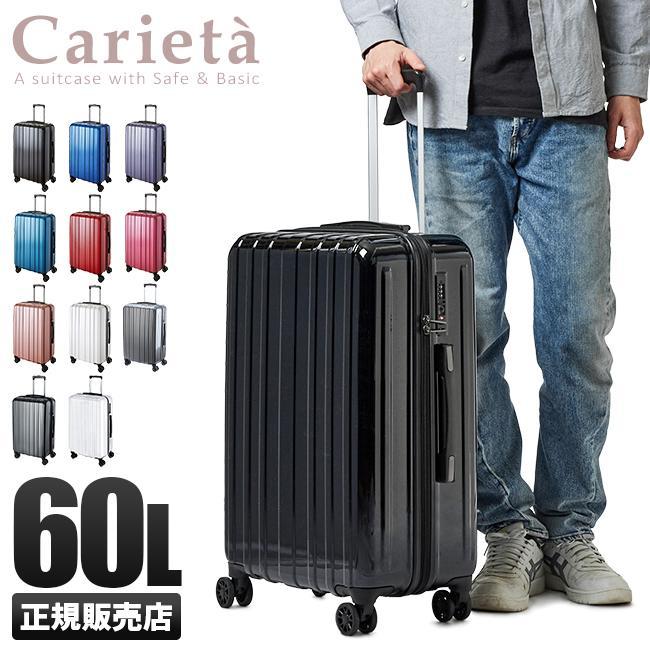 8 15限定 特大還元 スーツケース Mサイズ 60L 軽量 アジアラゲージ dya-1900s-24 業界No.1 キャリーケース 1年保証 キャリーバッグ