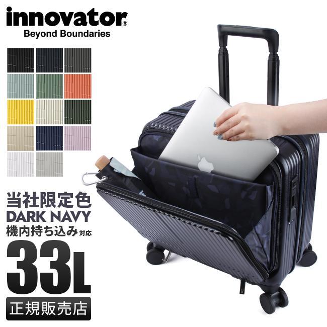 8 15限定 特大還元 2年保証 イノベーター スーツケース 売却 機内持ち込み 爆買い送料無料 ビジネスキャリー 33L INV20 Sサイズ INNOVATOR フロントオープン