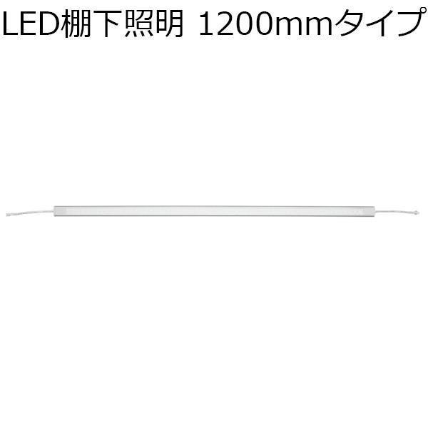 YAZAWA(ヤザワコーポレーション) LED棚下照明 1200mmタイプ FM120K57W6A電気 フロアランプ 足元灯