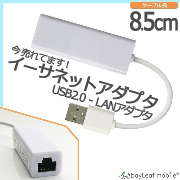 Usb lan ケーブル 変換