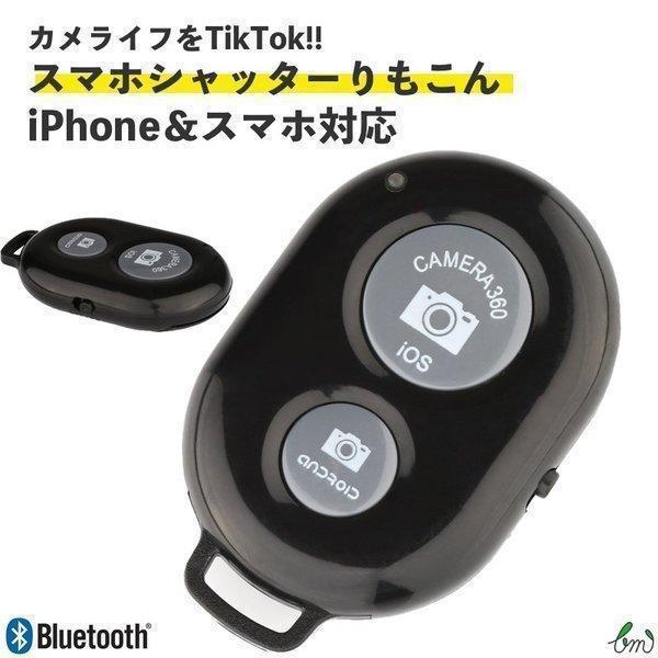 スマホ リモコン カメラ Bluetooth ワイヤレスシャッター セルカ棒 三脚用 iPhone Android 自分撮り シャッターリモコン|selectshopbt