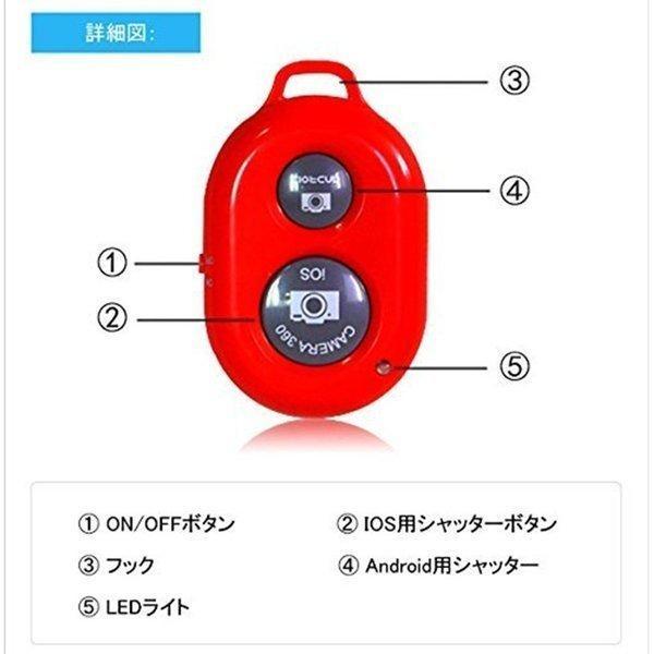 スマホ リモコン カメラ Bluetooth ワイヤレスシャッター セルカ棒 三脚用 iPhone Android 自分撮り シャッターリモコン|selectshopbt|04