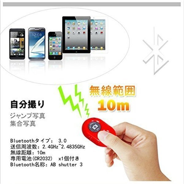 スマホ リモコン カメラ Bluetooth ワイヤレスシャッター セルカ棒 三脚用 iPhone Android 自分撮り シャッターリモコン|selectshopbt|05