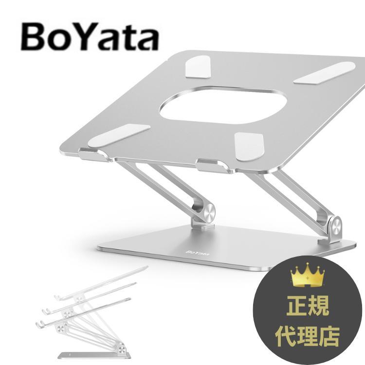 【雑誌に掲載されました】新色入荷 BoYata正規代理店 ノートパソコンスタンド パソコンスタンド PCスタンド 在宅勤務 リモートワーク 調節可能 送料無料|selectshopcrea