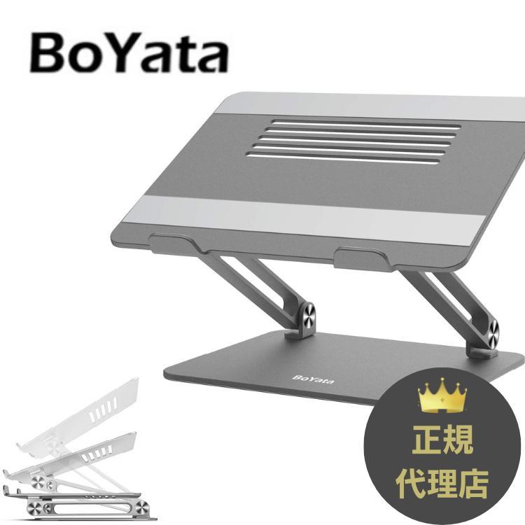 新着 BoYata正規代理店 ノートパソコンスタンド PCスタンド人間工学設計 高さ 角度調整可能 姿勢改善 動画視聴 在宅勤務 テレワーク 猫背解消 折りたたみ式 腰痛 スピード対応 全国送料無料