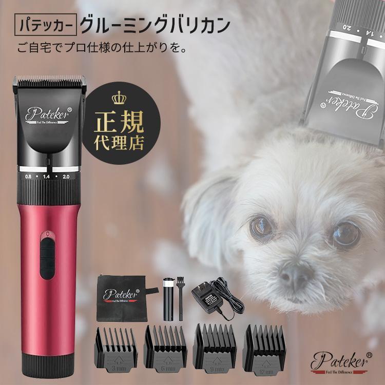 Pateker 正規代理店 おすすめ 替刃つき 充電式コードレス グルーミングバリカン 猫 ペットの全身の毛をプロの仕上がりに 犬 代引き不可
