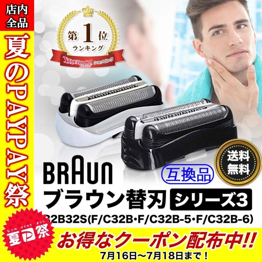 完売 ブラウン 替刃 ギフ_包装 シリーズ3 シェーバー 32B 32S ブラック シルバー 網刃 内刃 互換品 一体型 髭剃り 交換 送料無料 カセット 替え刃