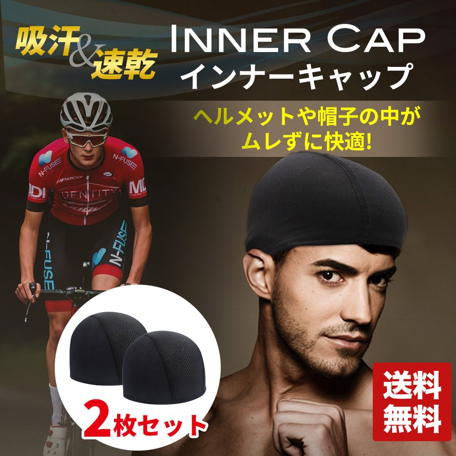 インナーキャップ 2枚組 ヘルメット サイクリング ロードバイク 自転車 バイク 帽子 スポーツ 現場 作業 メッシュ キャップ 吸汗 速乾 消臭 抗菌 ドライ selectshopfu-ri