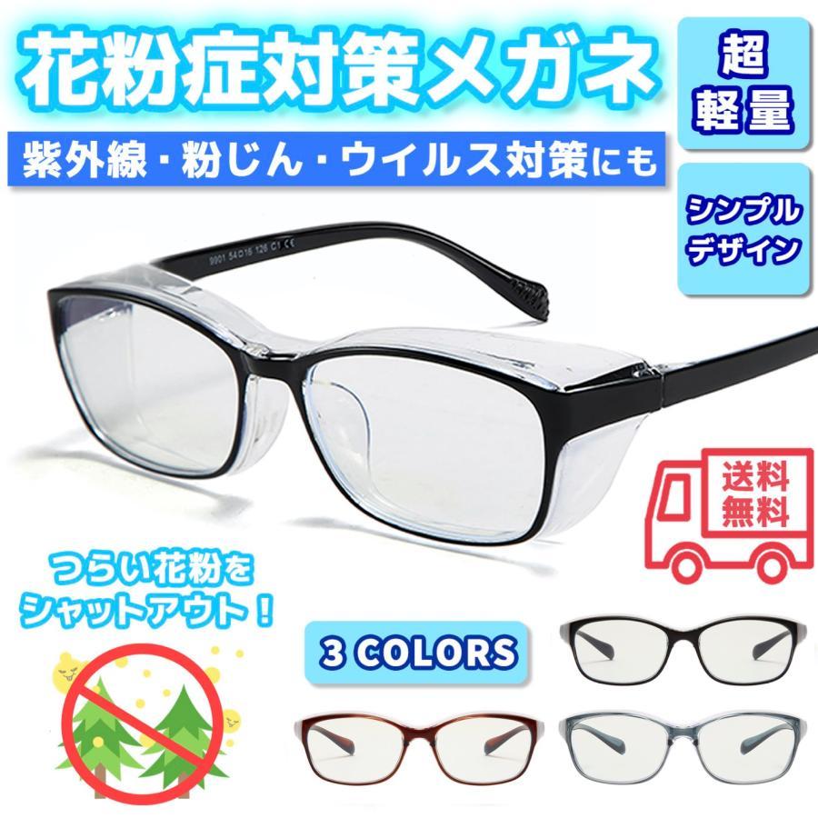 花粉症 メガネ 飛沫防止メガネ 日本 防曇 眼鏡 めがね 保護 紫外線カット 男女兼用 軽量 大人用 無料サンプルOK おしゃれ レディース ブルーライトカット