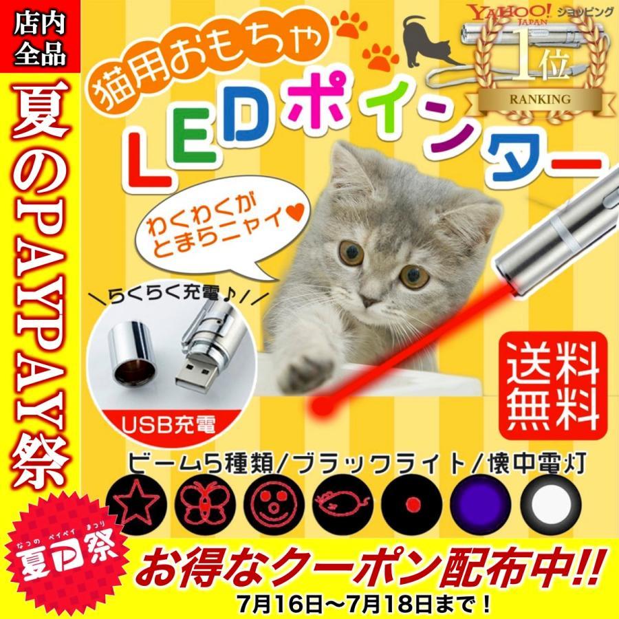 猫 おもちゃ 猫じゃらし レーザーポインター LEDポインター 猫用おもちゃ ねこ 猫グッズ LEDライト ねこじゃらし ライト5種類 (訳ありセール 格安) 割引 USB充電 ネコじゃらし