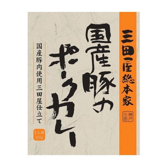 三田屋総本家 国産豚のポークカレー 210g×20入