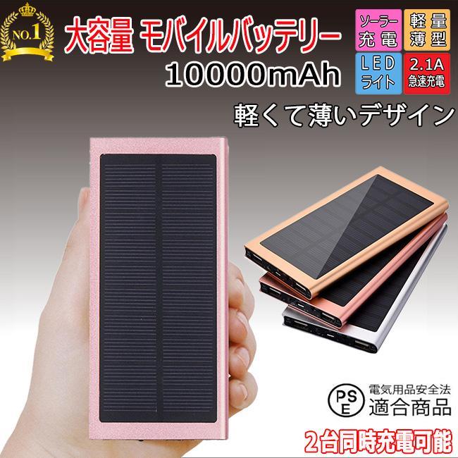 モバイルバッテリー ソーラーモバイルバッテリー 大容量 10000mAh 軽量 薄型 小型 iphone Android パワーバンク スマホ 防災 災害 避難|selectshoptoitoitoi