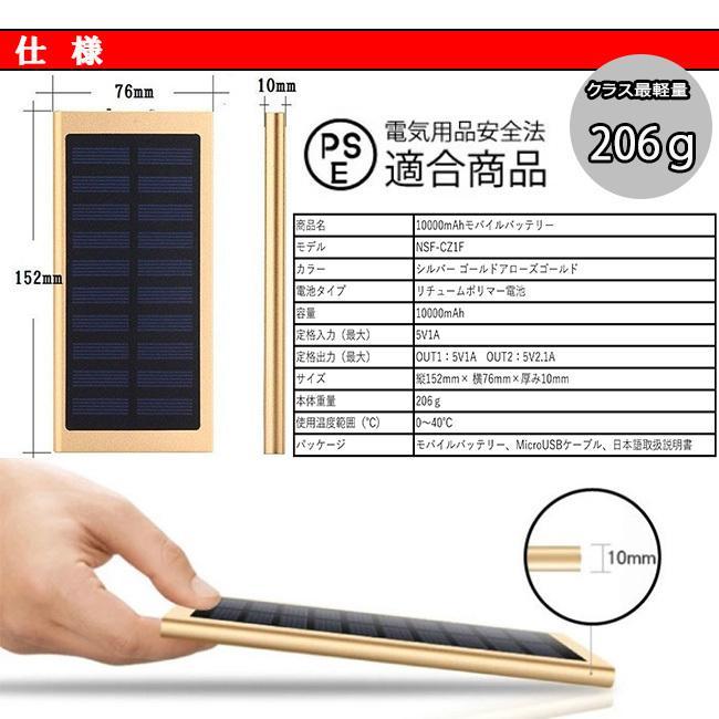 モバイルバッテリー ソーラーモバイルバッテリー 大容量 10000mAh 軽量 薄型 小型 iphone Android パワーバンク スマホ 防災 災害 避難|selectshoptoitoitoi|04