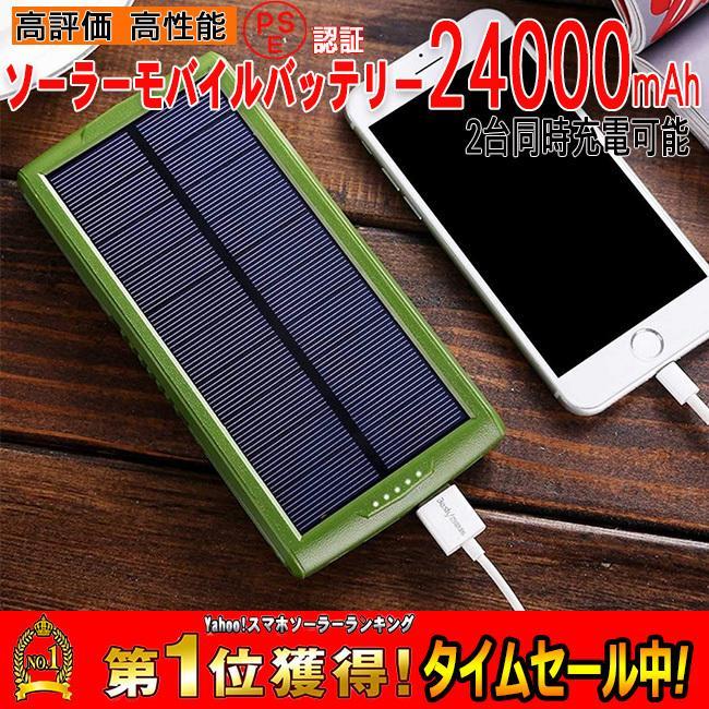 モバイルバッテリー ソーラーモバイルバッテリー 24000mAh 大容量 太陽光充電 パワーバンク ソーラー充電器 スマホ アウトドア iPhone Android|selectshoptoitoitoi