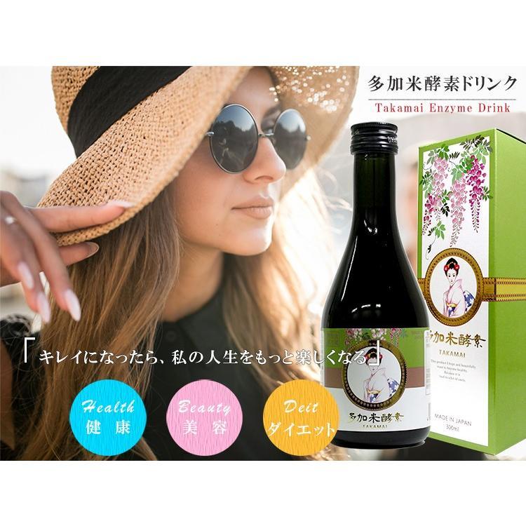 多加米酵素 300ml ファスティング 酵素 ドリンク ダイエット プチ断食  ENZYME 日本製 無農薬 seles-eshop