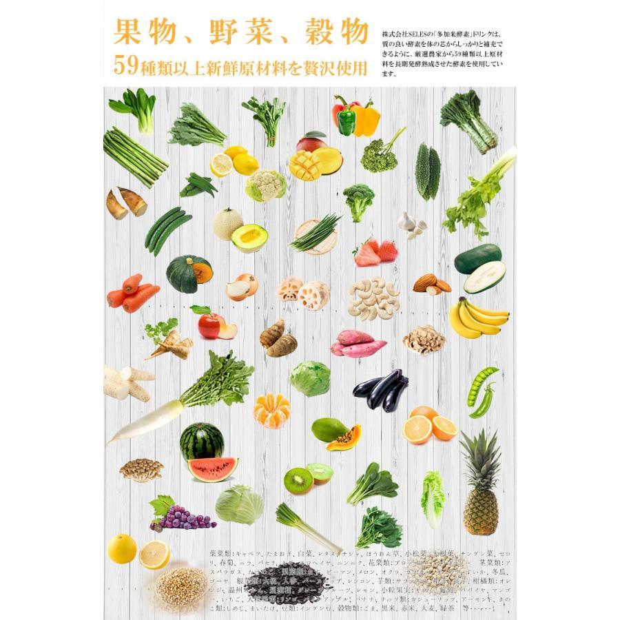 多加米酵素 300ml ファスティング 酵素 ドリンク ダイエット プチ断食  ENZYME 日本製 無農薬 seles-eshop 05