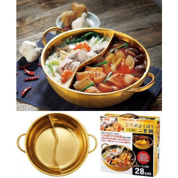 IH対応 金色のよくばり二食鍋28cm|self-shop|02