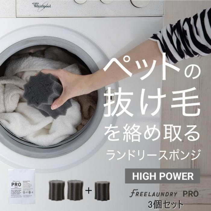 ペットの抜け毛を絡めとる フリーランドリープロ 2個セット FREELAUNDRY PRO 洗濯 換毛期 ランドリースポンジ 犬 猫 うさぎ 掃除|selfish-house