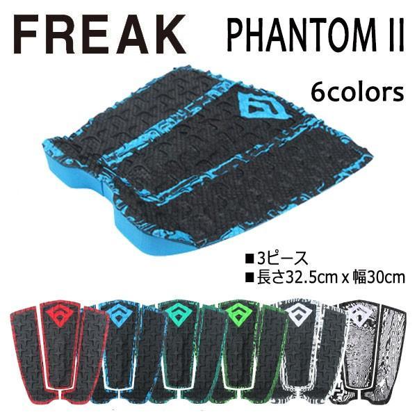 FREAK,フリーク/デッキパット,デッキパッチ/2018年NEWカラー/PHANTOM2、ファントム2 モデル/6カラーからお選びください