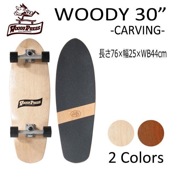 【30%OFF】 WOODYPRESS,ウッディプレス/スケートボード,サーフスケート/コンプリート/カービングシリーズ/WOODY 30