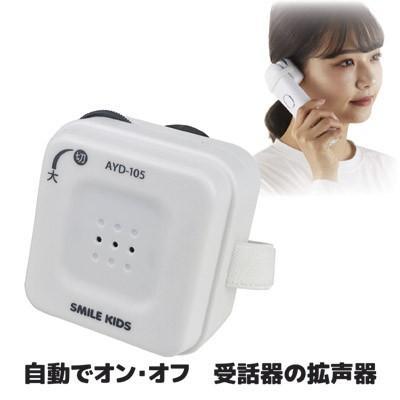 自動でオン オフ 受話器の拡声器 AYD-105 受話器 オーバーのアイテム取扱☆ 訳あり商品 電話 補聴 拡声