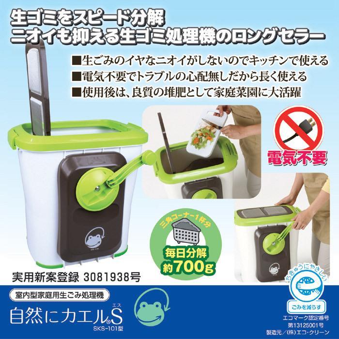 家庭用生ゴミ処理機 自然にカエルS 基本セットSKS-101型 助成金対象商品 生ごみ処理機 家庭用 生ゴミ 処理機 堆肥 肥料 園芸 ガーデニング 日本製|sellet|02